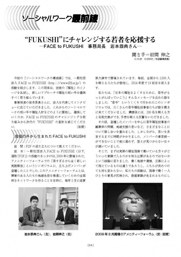 20150131_『ソーシャルワーク研究』40巻4号「最前線」_ページ_1