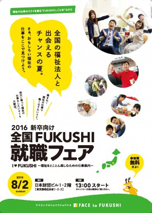 FUKUSHI就職フェアチラシver1.0_ページ_1
