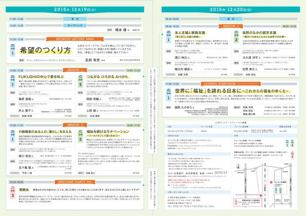 九州ネットワークフォーラム_01