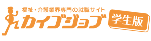 カイゴジョブ学生版ロゴ