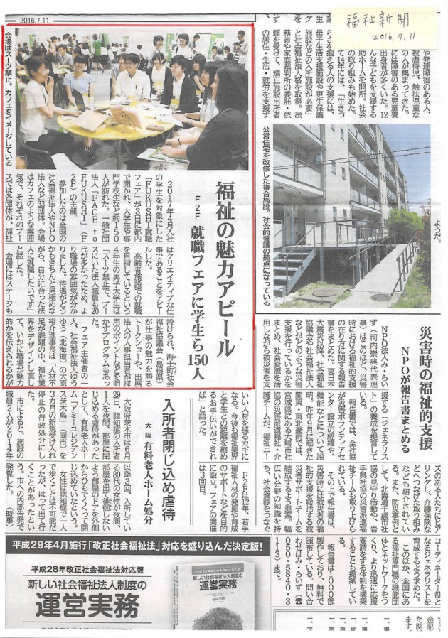 20160711_福祉新聞_FUKUSHI就職フェア