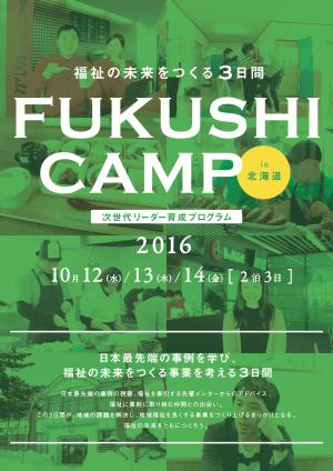 fukushi_camp_fin_ol_low (1)