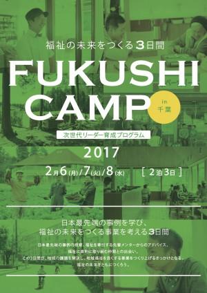 fukushi_camp_fin_fix5