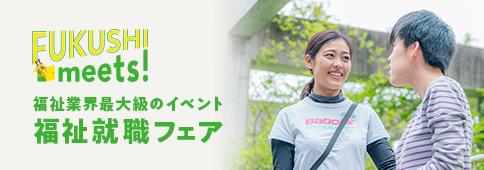 FUKUSHI Meets! 福祉業界最大級のイベント 福祉就職フェア
