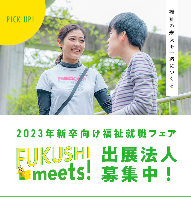 FUKUSHI meets! 2022年新卒向け 福祉就職フェア 出展法人募集