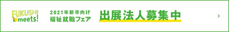 FUKUSHI meets! 2020年新卒向け福祉就職フェア 出展法人募集中
