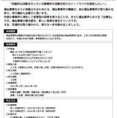 【募集開始!!】2013年度出稽古プログラム