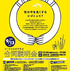 【沖縄フォーラム】ソーシャル・ビジネス合説!