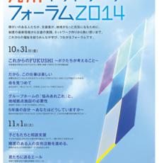 【九州フォーラム】九州ネットワークフォーラム2014~これからの福祉を担うみんなのフォーラム~