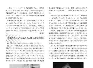 ソーシャルワーク研究40巻4号(相川書房)−「ソーシャルワーク最前線」
