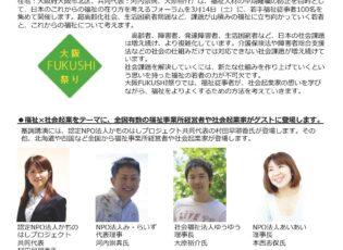 「大阪FUKUSHI祭り」を開催[3月14日]