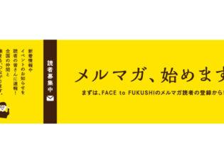 [メルマガ発行]【福祉人材の耳寄りな情報を配信!】FACE to FUKUSHI のFUKUSHI NEWS vol.012