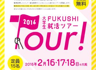 [参加者募集!1月31日申込締切]大学生FUKUSHI就活ツアー 〜もうすぐ就活を始める3年生へ。〜