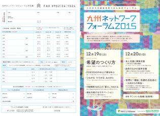 【参加者募集】九州ネットワークフォーラムを12月19,20日に佐賀にて開催します。