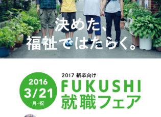 [参加学生募集!]2017新卒向け FUKUSHI就職フェア