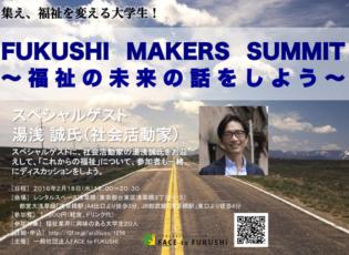 [参加学生募集] FUKUSHI MAKERS SUMMIT vol.001 〜福祉の未来の話をしよう〜
