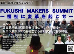 [参加学生募集] FUKUSHI MAKERS SUMMIT vol.002 〜福祉に変革を起こせ!〜 ※FUKUSHI就職フェアと同時開催※