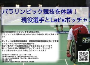 [参加学生募集]パラリンピック競技を体験!現役選手とLet'sボッチャ!!
