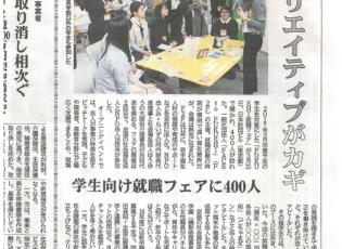 福祉新聞 「FUKUSHI就職フェア」取材記事 2016年4月4日