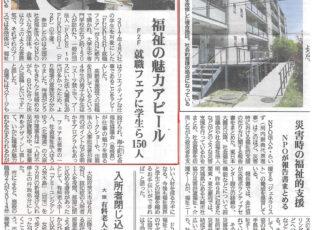 福祉新聞 「FUKUSHI就職フェア(2016年7月3日開催)」取材記事 2016年7月11日