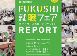 [レポート]2017新卒向け福祉就職フェアのレポートが完成しました!