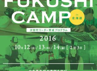 [参加者募集!]次世代リーダー育成プログラム FUKUSHI CAMP 〜福祉の未来をつくる3日間〜