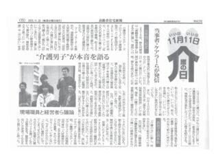 高齢者住宅新聞 「介護の日トークイベント」取材記事 2016年11月23日