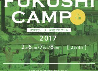 [参加者募集!]次世代リーダー育成プログラム FUKUSHI CAMP 2017 in 千葉を開催します。