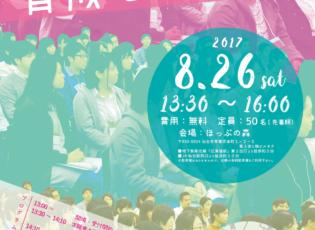 【開催終了!】福祉人材確保育成セミナー(宮城)