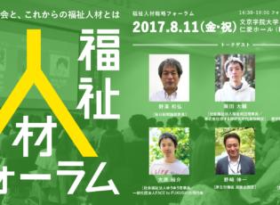 【開催終了!】福祉人材戦略フォーラム2017