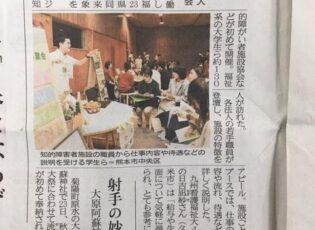 熊本日日新聞 2017年11月24日 「FUKUSHI meets!@熊本 取材記事」