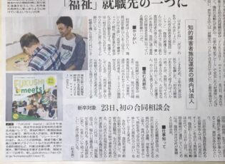 熊本日日新聞 2017年11月15日 「FUKUSHI meets!@熊本 事前取材記事」