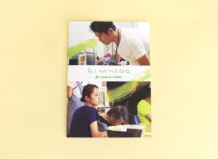 [広報ツール制作](福)武蔵野会様の新卒採用パンフレットを作成しました。