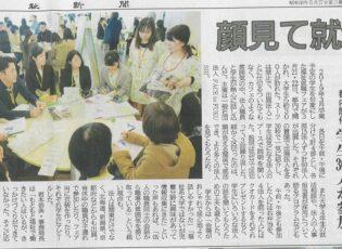 福祉新聞 2018年4月2日 「FUKUSHI meets!@東京 取材記事」