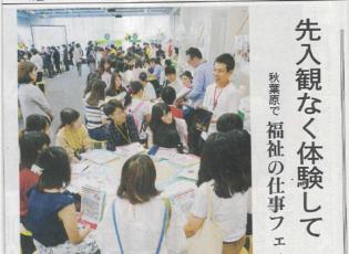 福祉新聞 2018年7月16日 「フクシゴトフェス! 取材記事」