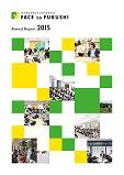 2015年度活動報告書