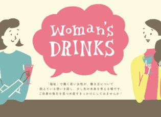 Woman's DRINKS開催のお知らせ−20代〜30代の福祉で働く女性のためのイベント−
