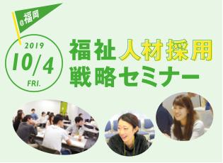 《申込先変更》「福祉人材採用戦略セミナー@福岡」開催のお知らせ