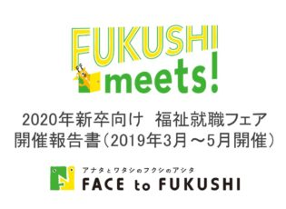 FUKUSHI meets!を開催しました。