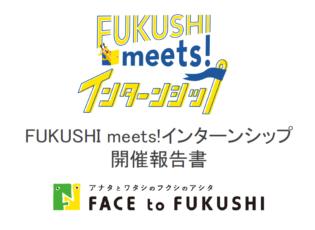 FUKUSHI meets!インターンシップを開催しました。