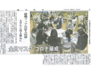 福祉新聞 2020年6月15日 「FUKUSHI meets!オンライン 取材記事」