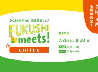 広報用素材(動画・チラシ等)|FUKUSHI meets!就職フェア