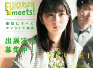 FUKUSHI meets!2022新卒向け福祉就職フェアの出展法人を募集します