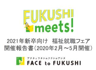 開催レポート|FUKUSHI meets!2021新卒向け福祉就職フェア