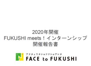 開催レポート|FUKUSHI meets!インターンシップ
