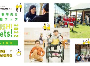 広報用素材(動画・チラシ等)|FUKUSHI meets!2022年新卒向け福祉就職フェア