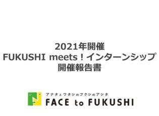 開催レポート|FUKUSHI meets!インターンシップ2021