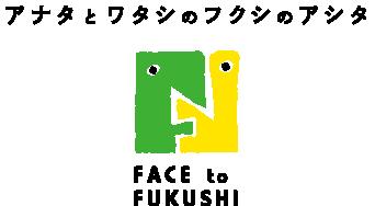 FACE to FUKUSHI